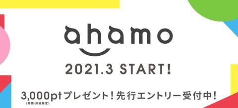 ドコモ、月額2,980円(税別)の新料金プラン「ahamo(アハモ)」を発表 - GAME Watch