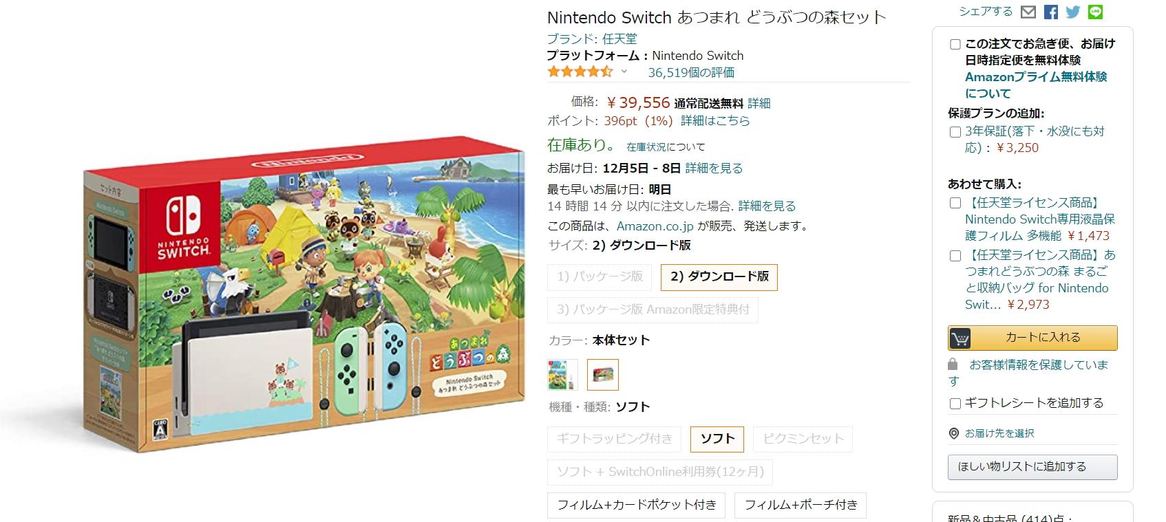Switch の セット あつまれ 定価 nintendo 森 どうぶつ