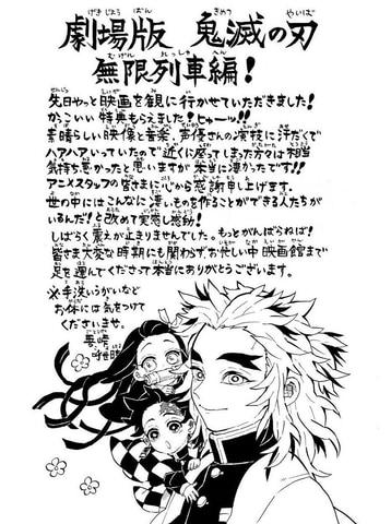 編 滅 竈門 の 刃 劇場 豆子 禰 無限 鬼 版 列車