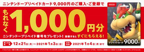 プリペイド キャンペーン ニンテンドー カード 「クッパ狩り」「クッパキャンペーン」とは、お得にニンテンドープリペイドカードを購入できるキャンペーン