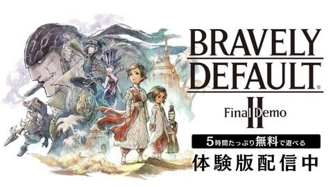 ブレイブリーデフォルト II」、無料体験版「Final Demo」が本日12月17 ...
