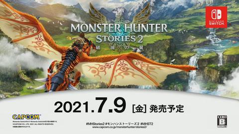 モンスターハンターストーリーズ2 ~破滅の翼~」の発売日が7月9日に決定! - GAME Watch