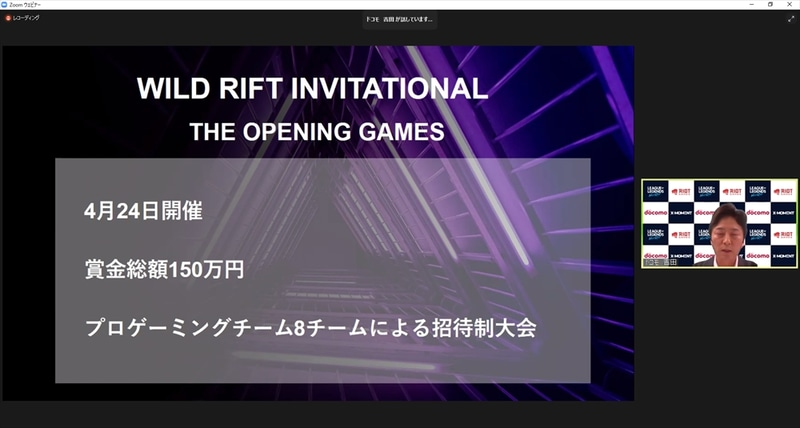 WILD RIFT INVITATIONAL THE OPENING GAMES