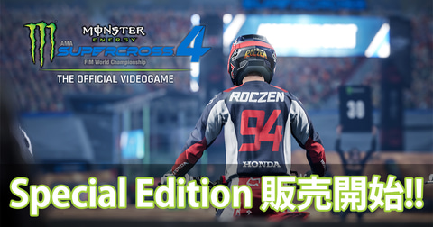 PS4/PS5「Monster Energy Supercross 4 - Special Edition」が本日より ...