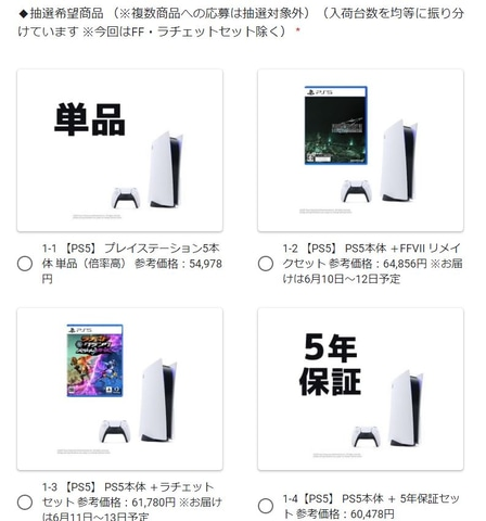 Ps5 ノジマ オンライン
