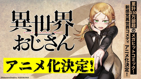 「異世界おじさん」アニメ化決定! 漫画特別編&PV第2弾も公開