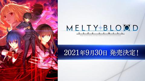 格ゲー界の救世主となるか? 2D対戦格ゲー「MELTY BLOOD: TYPE LUMINA(メルティブラッド)」が9月30日発売決定、PVも公開!! 結構期待できそう