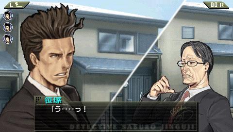 拡大画像]PSP「探偵 神宮寺三郎 ...