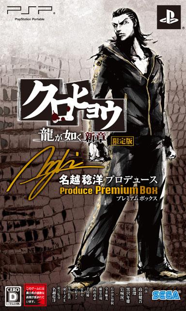 クロヒョウ 龍が如く新章 名越稔洋プロデュース プレミアムBOX 特典 Young Kamutai Magazine付き