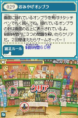 拡大画像]KONAMI、DS「ザックと...