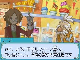 拡大画像] KONAMI、DS「ザックと...