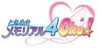 ときめきメモリアル4 Chu!