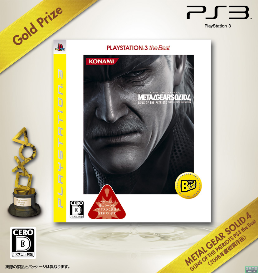 「METAL GEAR SOLID 4 GUNS OF THE PATRIOTS PlayStation 3 the Best(コナミデジタルエンタテインメント:2008年ゴールド受賞)」
