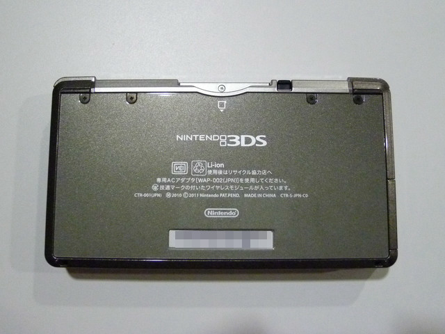 Abriendo la Caja más Deseada del Momento, unboxing 3DS D07