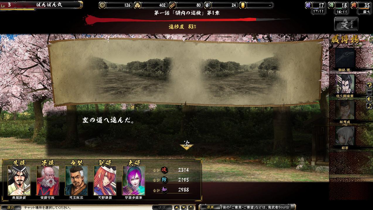 拡大画像]カプコン、「鬼武者Soul」のCBT「戦国体験 初陣」をレポート