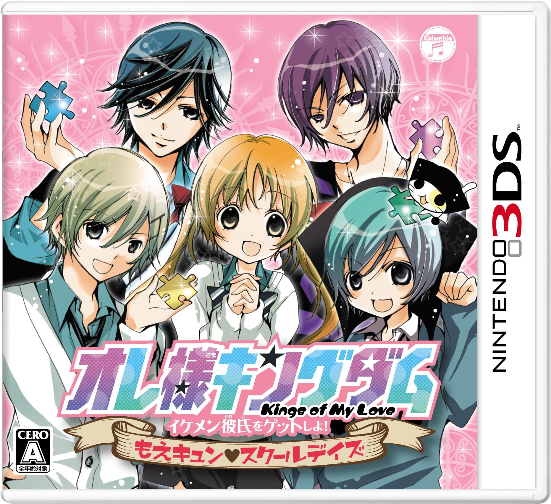 3DS「オレ様キングダム」発売日 ...