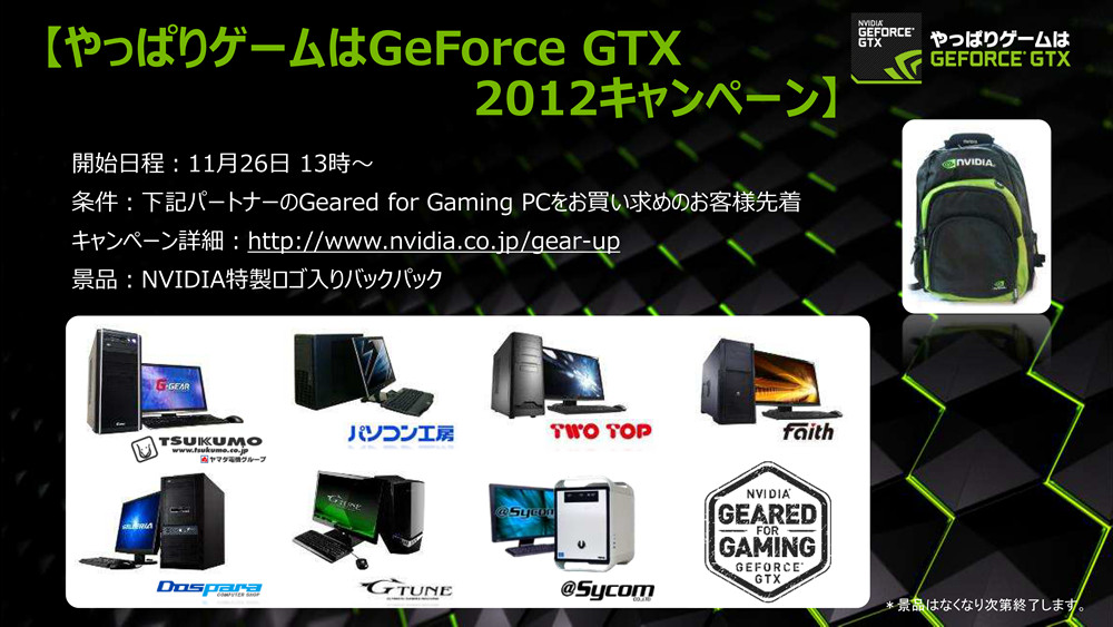 「Geared for Gaming PC」の購入者に先着順でバックパックをプレゼント