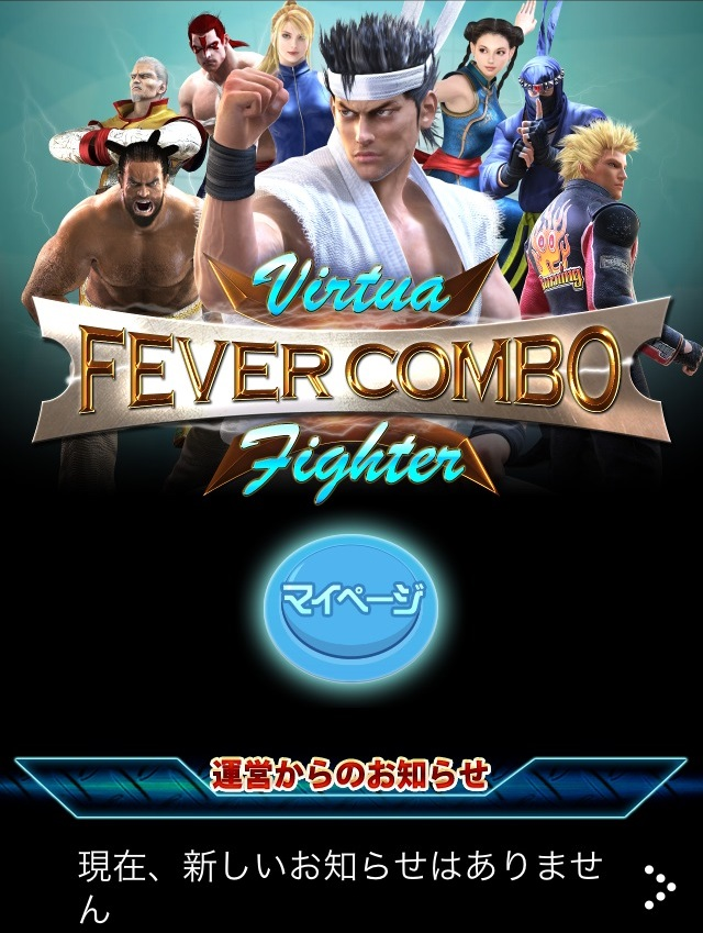 「Virtua Fighter FEVERCOMBO」メインビジュアル