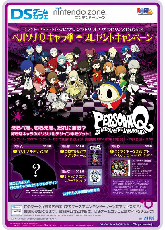 【速報】 3DS『ペルソナQ』 8/9/9/9の計35点で、またもやジョジョASB未満の産廃が捻り出される