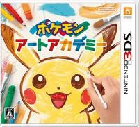 ポケモンを描いてイラストの描き方を学べるお絵描きソフト ポケモンアートアカデミー Game Watch