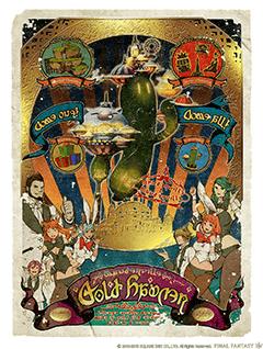 ゴールドソーサーのイメージアート
