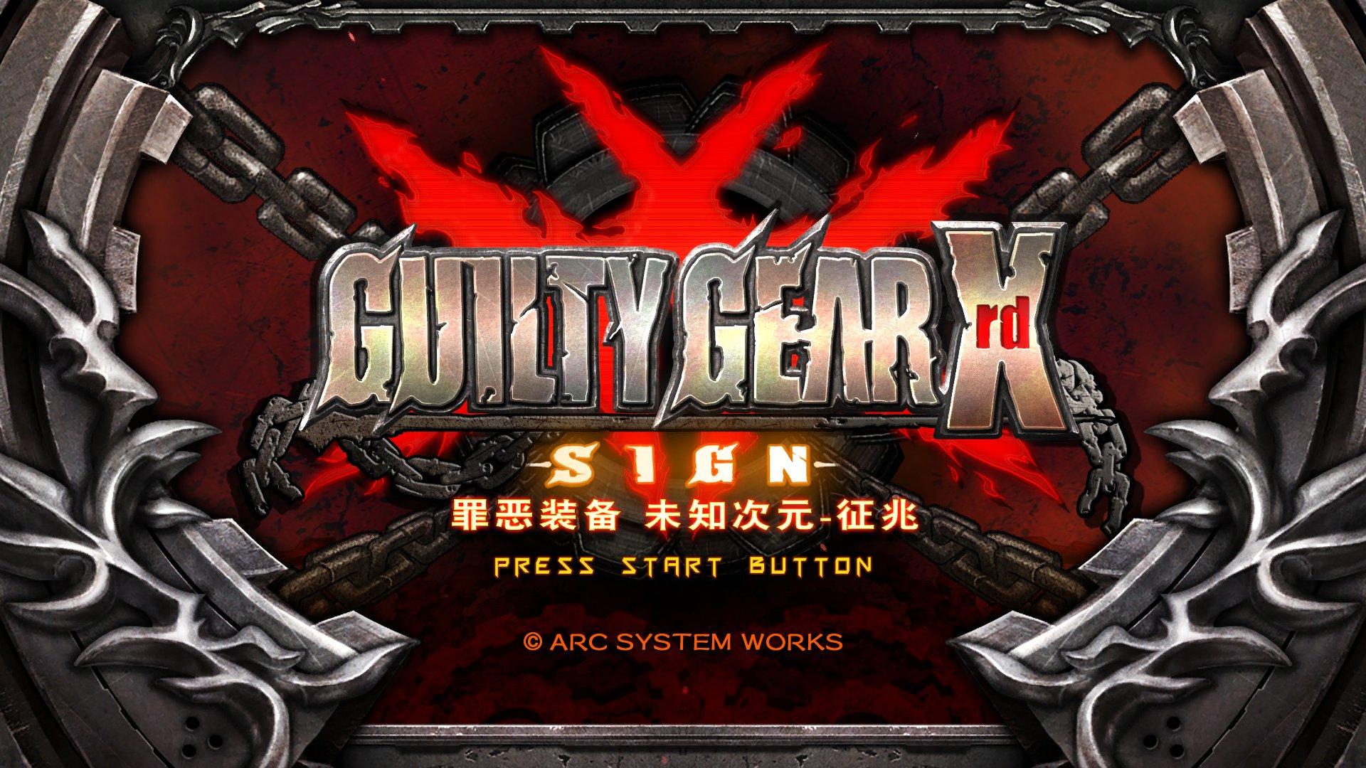 次の画像「GUILTY GEAR Xrd -SIGN-」中文簡体字版の... [拡大画像] 「G