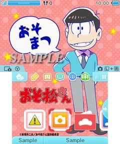 おそ松さん の3ds用テーマ 新デザイン6種登場 Game Watch