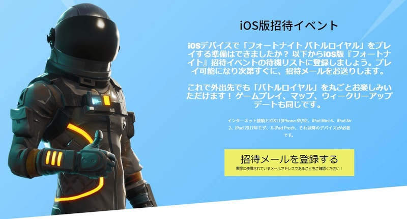 「フォートナイト バトルロイヤル」、iOS版の招待イベントを開催中