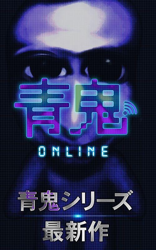 鬼 オンライン 公式 青