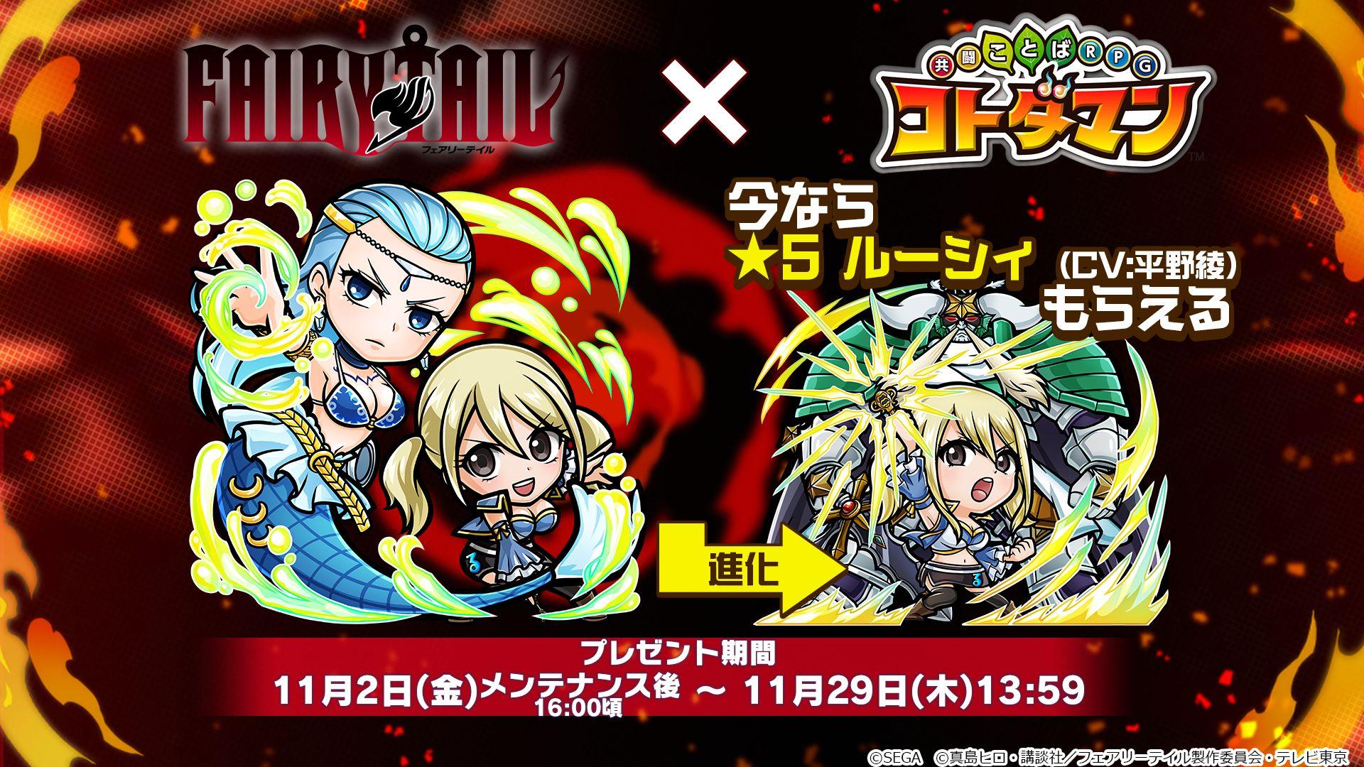 コトダマン Tvアニメ Fairy Tail コラボイベント開催 コラボpv