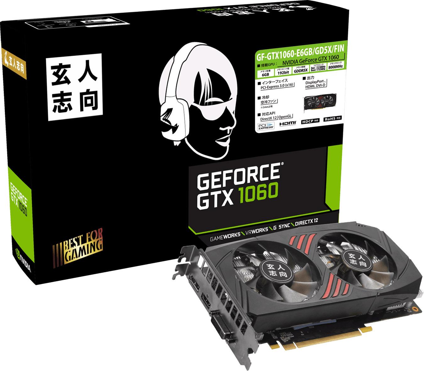 玄人志向、NVIDIA GeForce GTX 1060のオーバークロック&GDDR5X