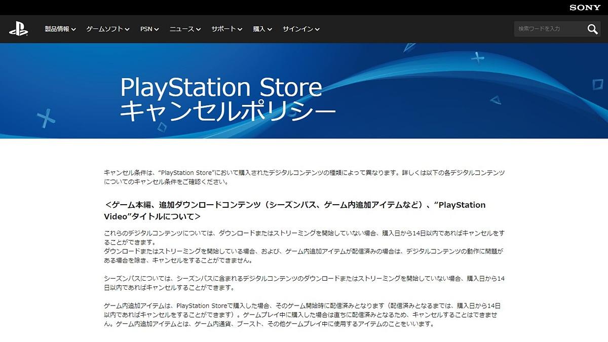 PS Store、キャンセルポリシーを公開。デジタルコンテンツの購入