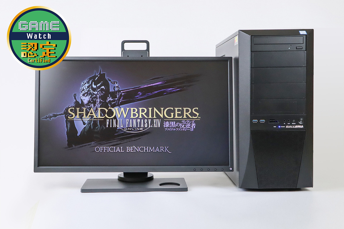 GAME Watch Certified Gaming PC