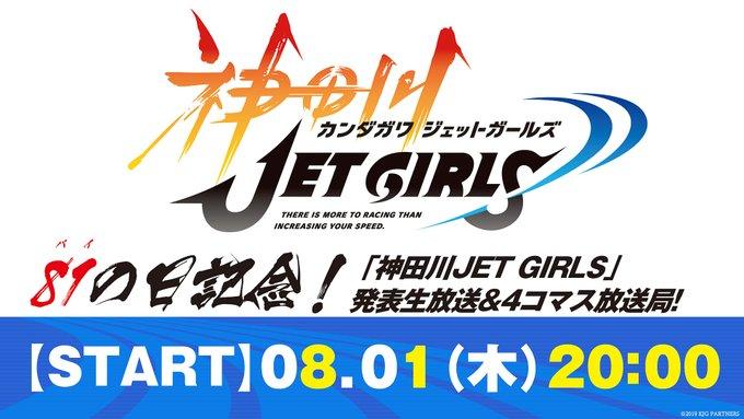 神田川JET GIRLSの画像 p1_26
