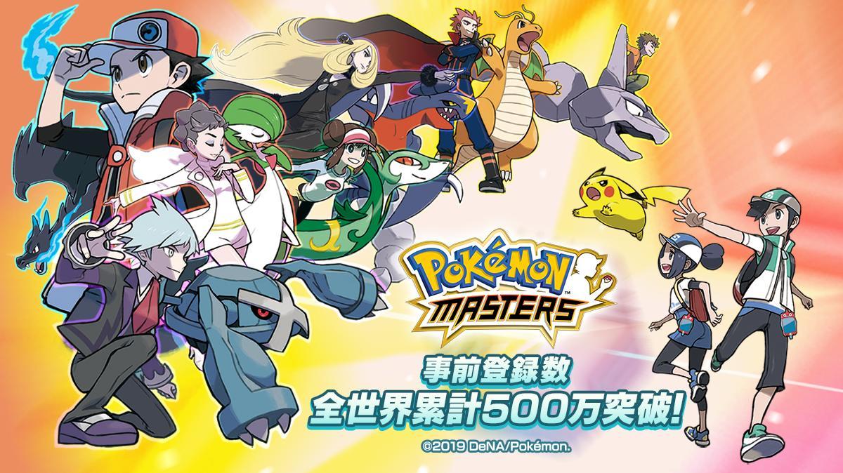ポケモンマスターズ の事前登録者数が全世界累計500万人突破 Game Watch
