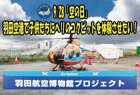 子どもたちにヘリのコックピットを体験させたい! HASMが羽田空港の「空の日」イベントに向けてクラウド ...