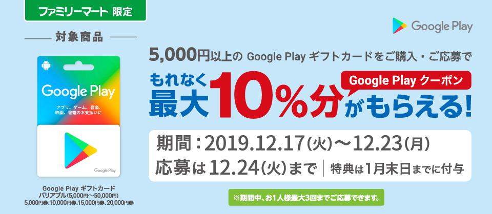 ファミマ グーグル プレイ キャンペーン