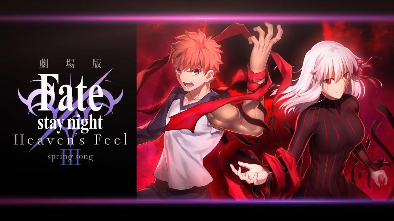 ヘブンズ フィール 3 Fate