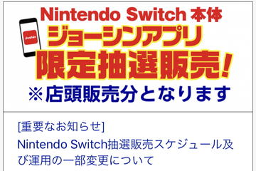 Switch ジョーシン ウェブ
