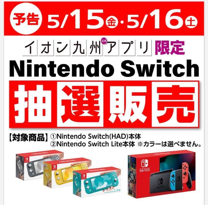 Switch イオンアプリ