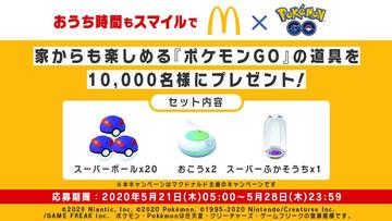 ポケモンgo フレンド オンライン