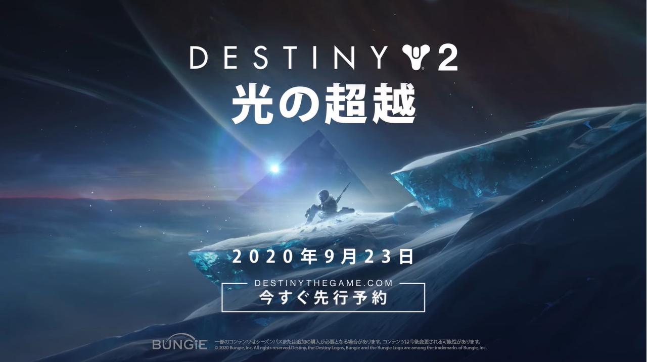 し destiny は まる Destiny Item