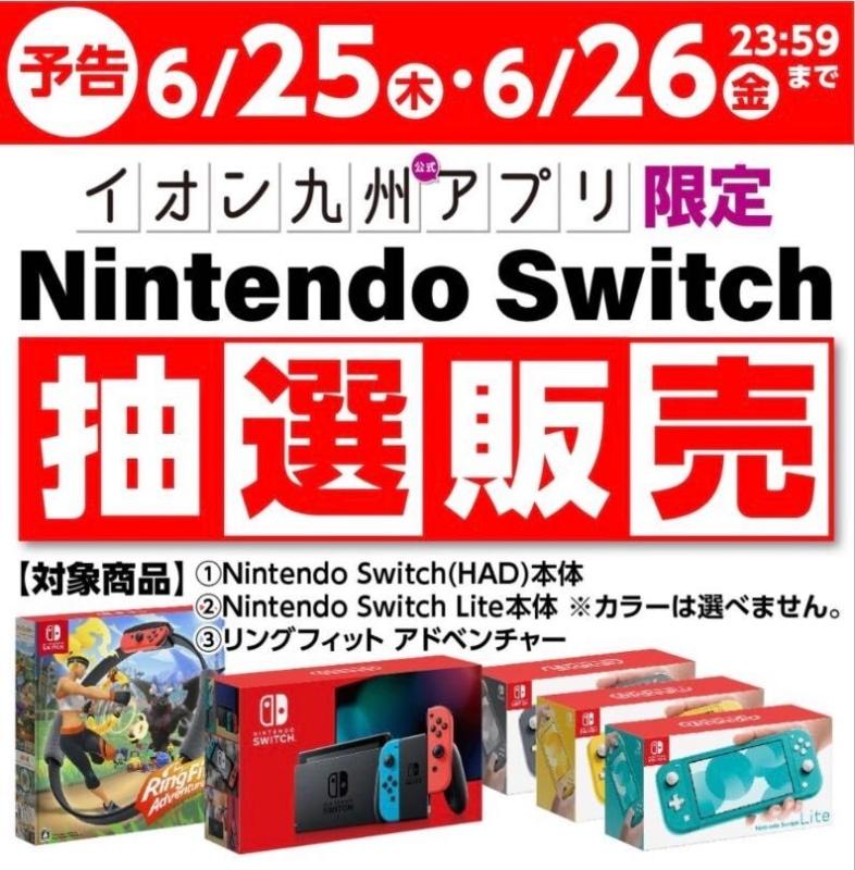 九州 switch イオン