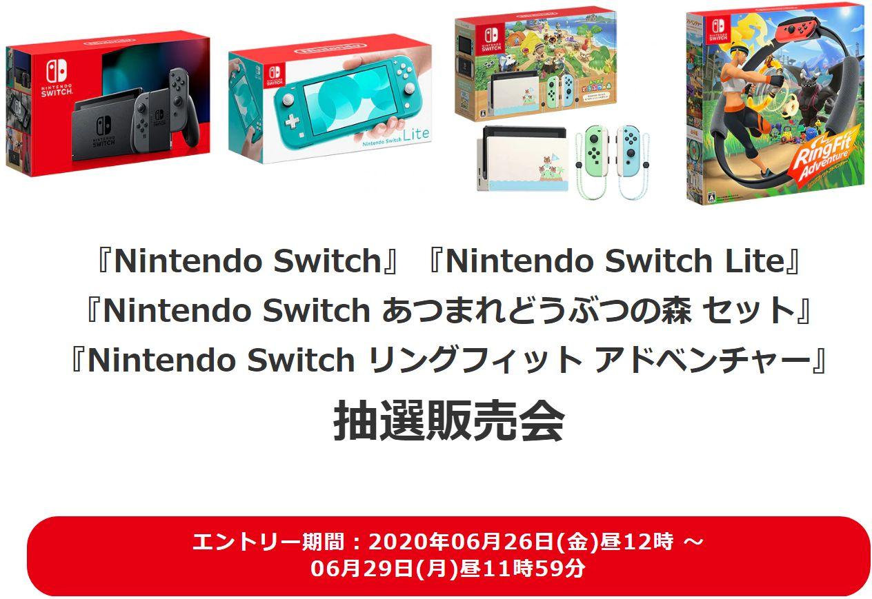 抽選 販売 switch 任天堂