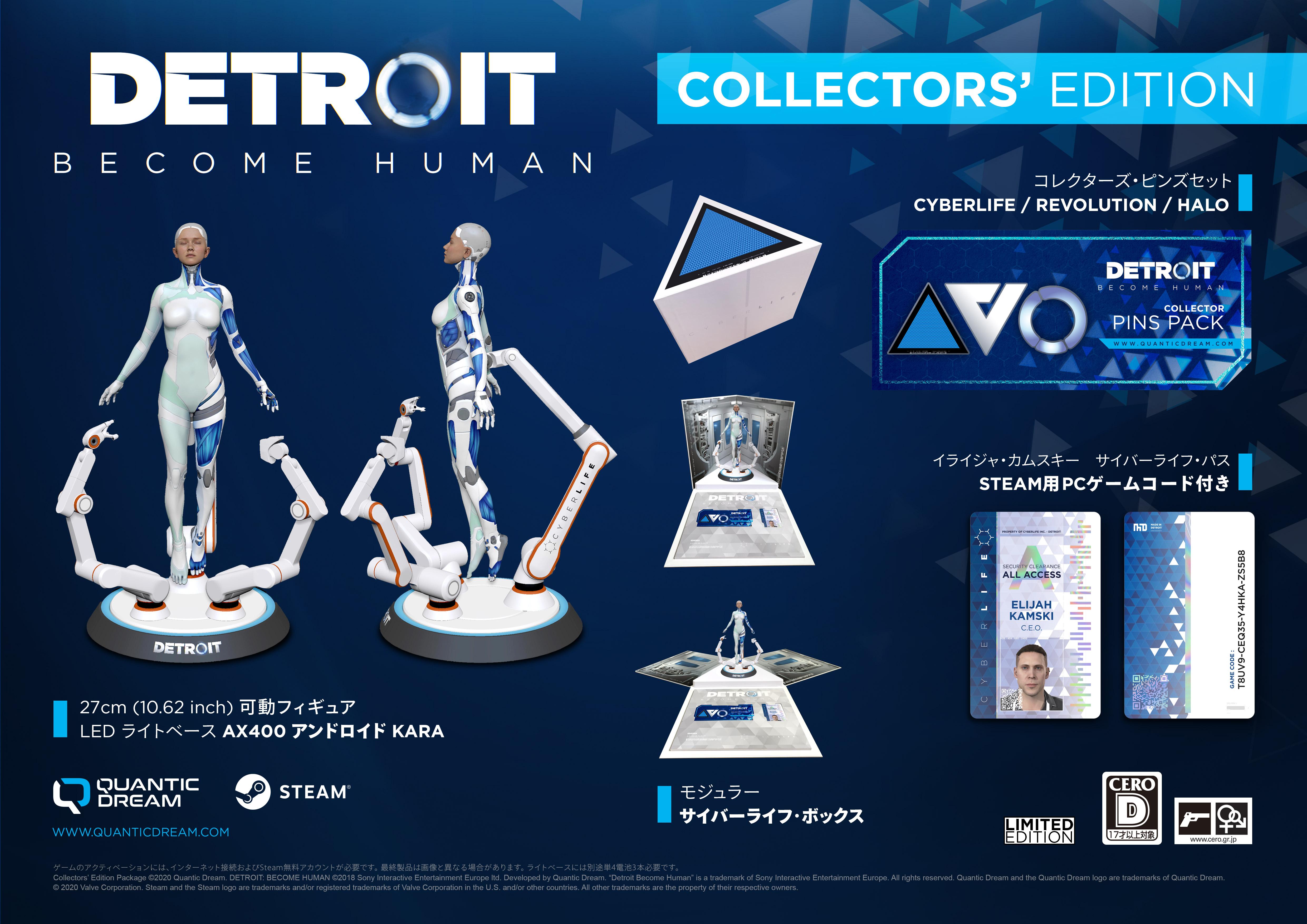 Detroit Become Human Steam用コレクターズエディションが日本のamazon限定で予約受付開始 Game Watch