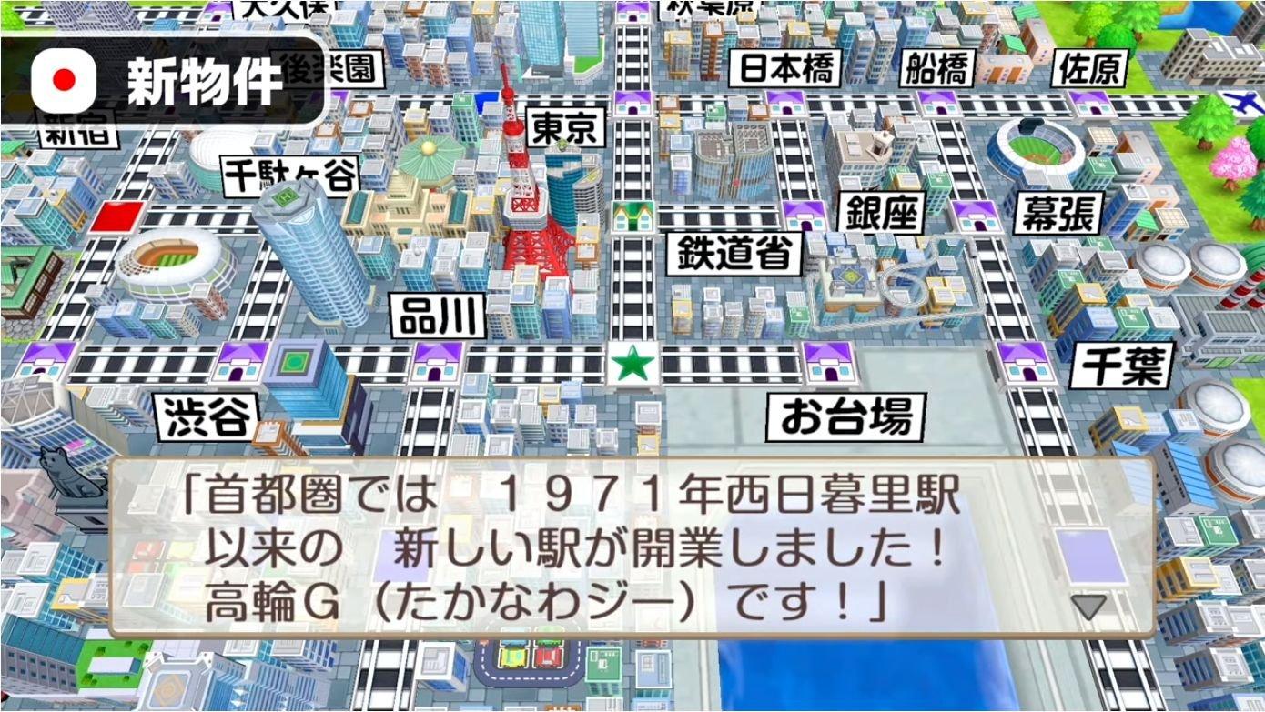 電鉄 switch 桃太郎