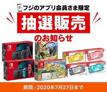 Switch イオン 九州 イオンでスイッチライト本体が買えた場所はココ!入荷・在庫情報まとめ|Robotasu