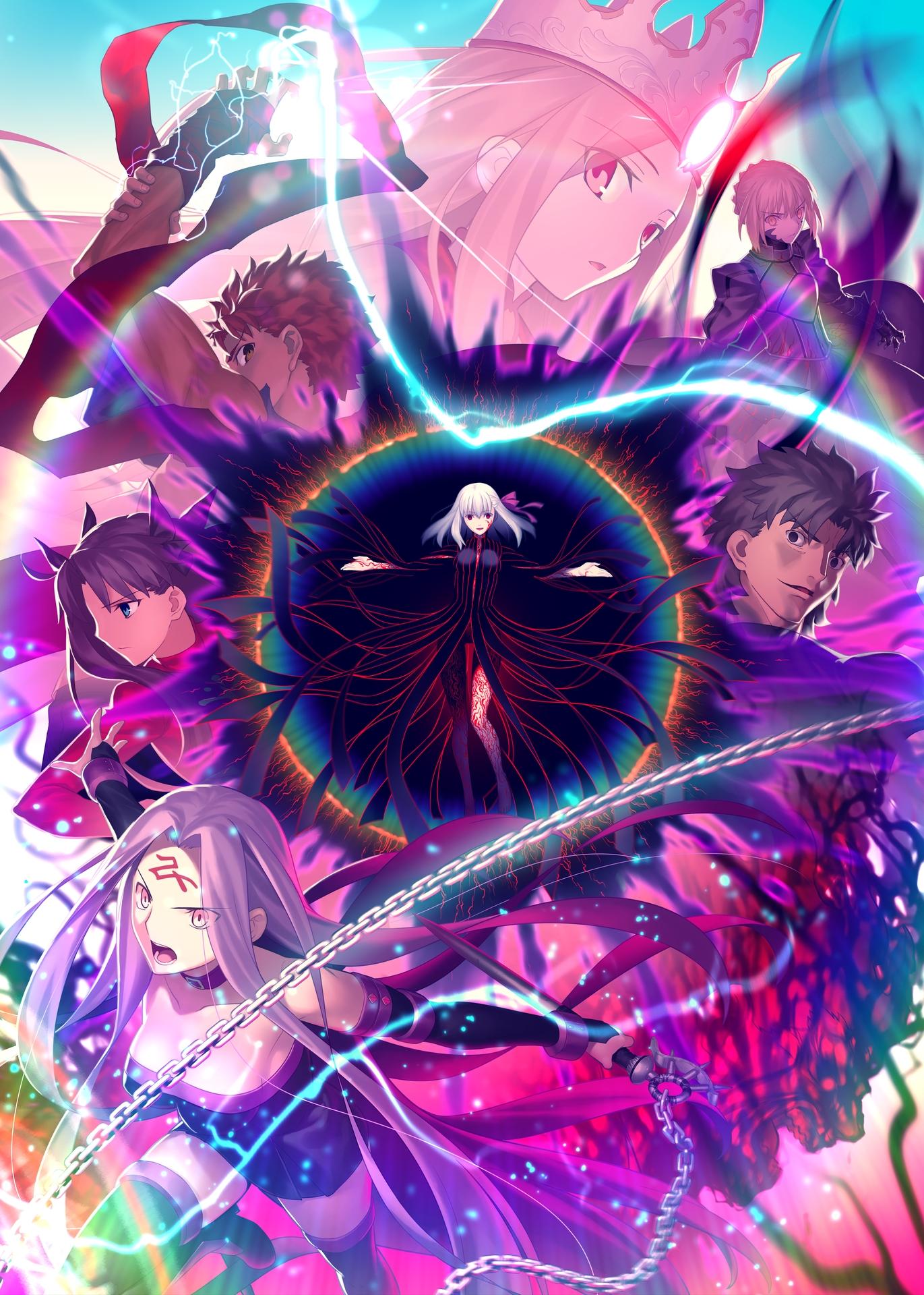 劇場版「Fate/stay night [Heaven's Feel]」最終章が本日8月15日より公開! - GAME Watch
