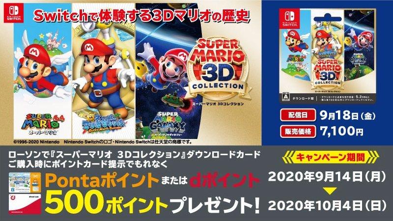 スーパー マリオ 3d コレクション