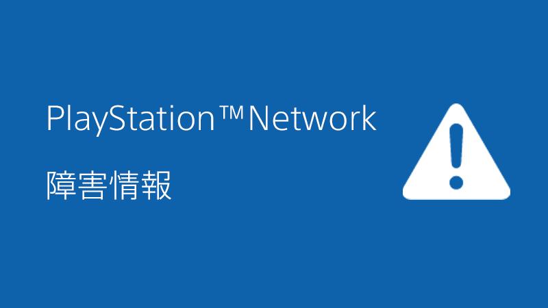障害 ps4 ネットワーク